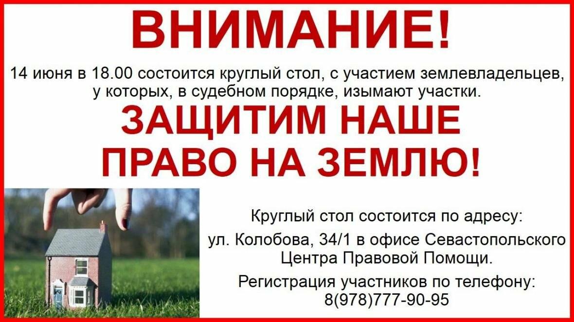 Уже свыше 300 севастопольцев за 4 месяца воспользовались бесплатной юридической помощью, фото-4