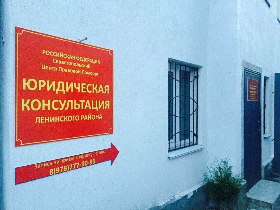 Уже свыше 300 севастопольцев за 4 месяца воспользовались бесплатной юридической помощью, фото-1