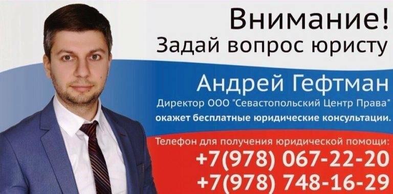 Уже свыше 300 севастопольцев за 4 месяца воспользовались бесплатной юридической помощью, фото-3