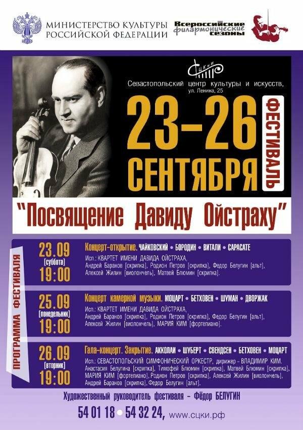 """В Севастополе пройдет первый фестиваль камерной музыки """"Посвящение Давиду Ойстраху"""" (программа), фото-1"""
