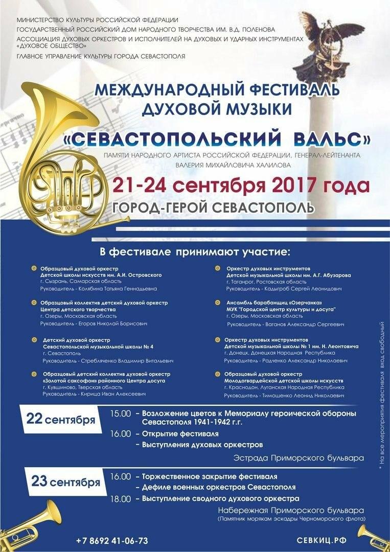 В Севастополе состоится Международный фестиваль духовой музыки «Севастопольский вальс», фото-1