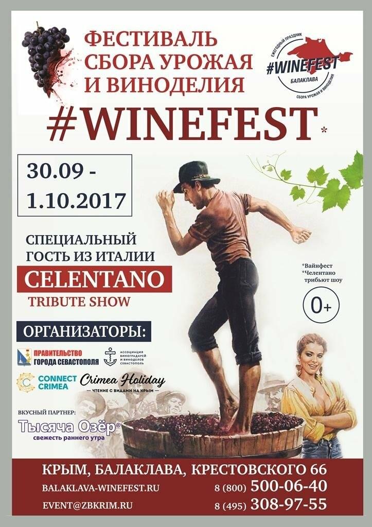 """#WineFest: Фестиваль сбора урожая и виноделия на виноградниках """"Золотой Балки"""", фото-1"""