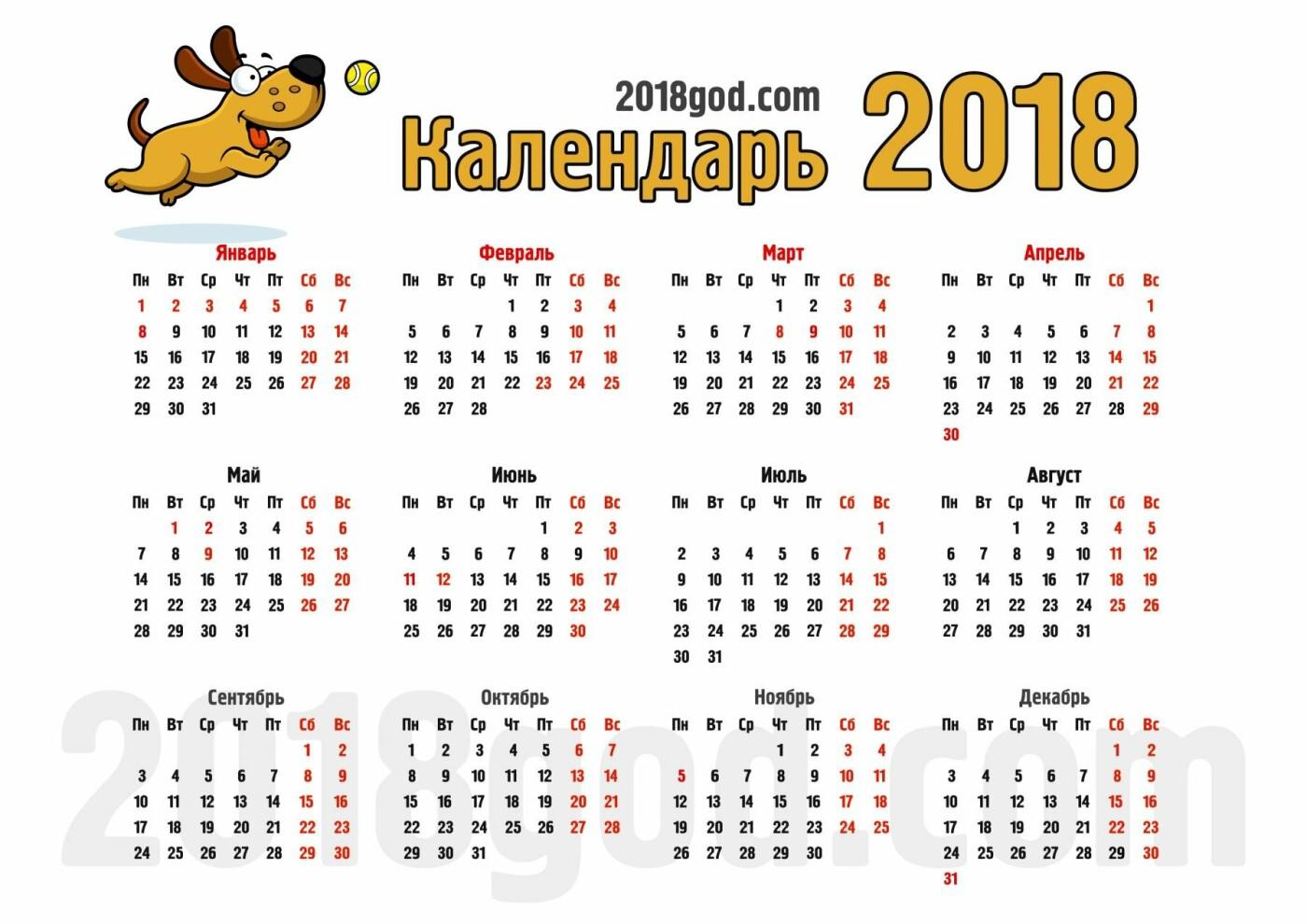 Праздничные дни 2018 Календарь праздников Выходные