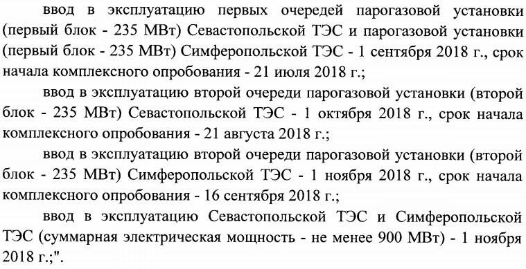 Запуск Симферопольской ТЭС перенесли на сентябрь, фото-1