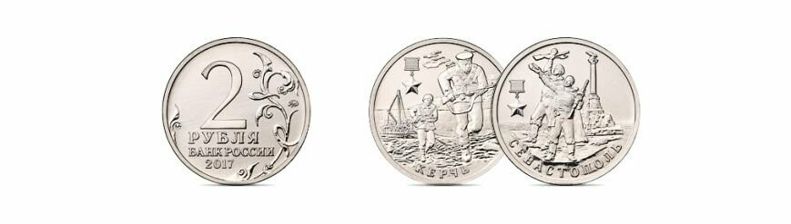 Банк России выпустит монеты в честь Керчи и Севастополя