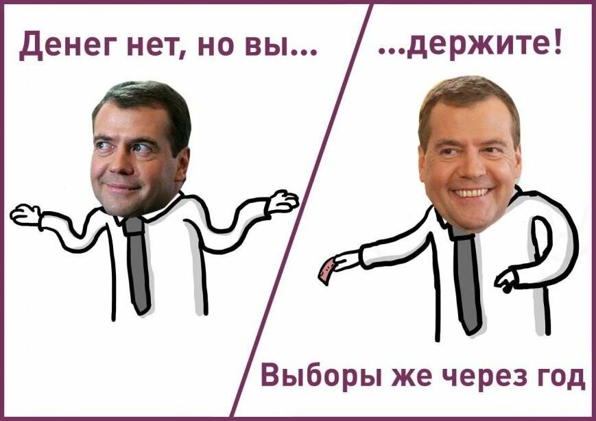 Медведева поручил поднять минимальную зарплату до уровня прожиточного минимума - соцсети отреагировали