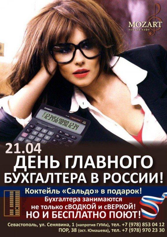 Бухгалтер севастополь вакансии бизнес на дому бухгалтера