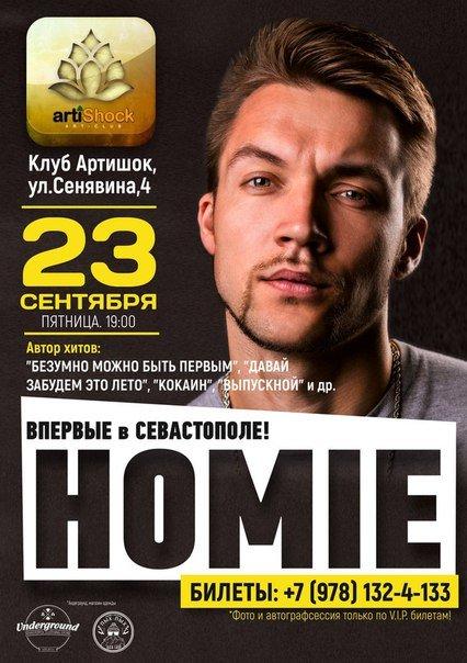 Хоми концерты афиша наргиз афиша концертов 2017