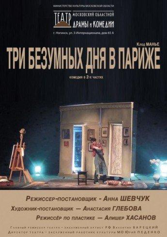 Комедии театры москвы афиша на афиша спектакли краснодар октябрь