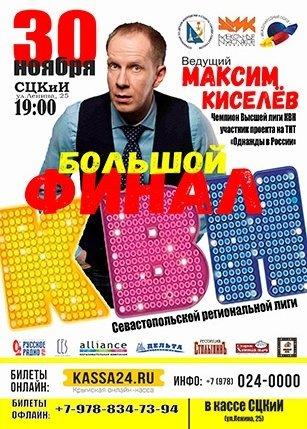 Билеты на концерт онлайн в севастополе билет на концерт в оренбург