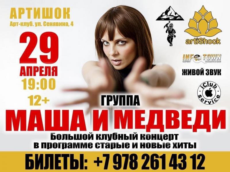 Концерт севастополь афиша купить билеты на концерт григория лепса в мурманске