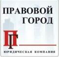 ПРАВОВОЙ ГОРОД, юридическая компания