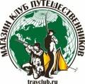 Клуб Путешественников, магазин товары для охоты, рыбалки и туризма Севастополь