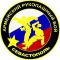 Федерация Армейского рукопашного боя в г. Севастополе