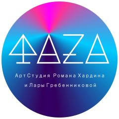Арт Студия ФАZA в Севастополе