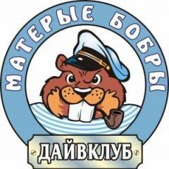 Дайвклуб «Матерые бобры» в Севастополе