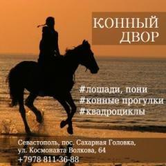 Конная база «Конный Двор», конные прогулки в Севастополе