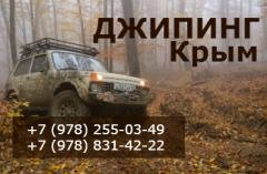 Джип тур Крым, джипинг в Севастополе