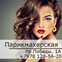 Аура, салон-парикмахерская в Севастополе