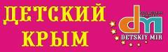 Детский Крым, сеть детских магазинов