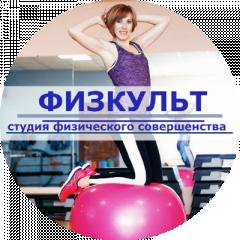 Физкульт, студия физического совершенствования в Севастополе