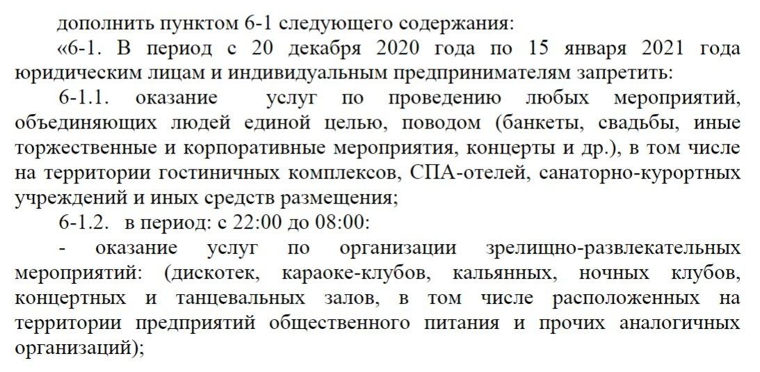 Указ главы Крыма